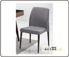 {{ 海中天休閒傢俱廣場 }} G-33  摩登時尚 餐椅系列 905-5  吉恩布餐椅