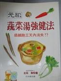 【書寶二手書T1/養生_HSZ】元祖蔬菜湯強健法_立石和