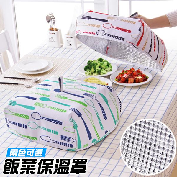 鋁箔保溫罩 飯罩 菜罩 [大號加厚] 飯菜罩 食物罩 折疊菜罩 餐桌罩 防塵罩 防蟲罩 簡易收納 兩款