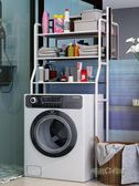 衛生間浴室置物架壁掛廁所洗手間收納用品用具落地洗衣機馬桶架子MBS「時尚彩虹屋」