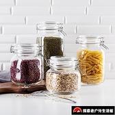 食品儲物罐子密封罐不銹鋼卡扣玻璃瓶廚房透明瓶【探索者戶外生活館】