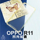 四角強力氣囊 OPPO R11 CPH1707 5.5吋 手機殼 空壓殼 防摔 軟殼 保護殼 壓克力 透明殼