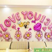 創意婚禮新婚房布置用品結婚婚慶生日情人節裝飾字母鋁膜氣球套裝