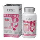永信HAC 綜合維他命B群+鐵錠90錠/瓶(無異味糖衣錠)