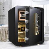 保險櫃 大一保險箱家用防盜全鋼 指紋保險櫃辦公密碼 小型隱形保管櫃床頭入墻45cm 新款DF 艾維朵