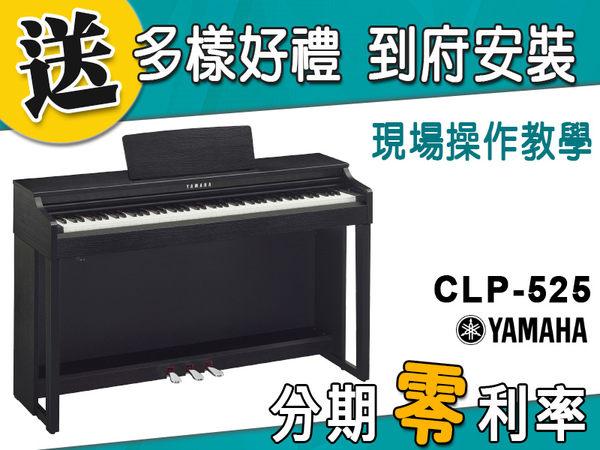 【金聲樂器】YAMAHA CLP-525 88鍵 電鋼琴 分期零利率 贈多樣好禮 CLP525