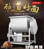 和面機商用5公斤15公斤25公斤50公斤不銹鋼全自動揉面攪面機CY 自由角落