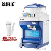 錦廚樂 商用電動刨冰機 189大容量快速雪花碎冰機QM『櫻花小屋』