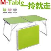 美桌C2L筆記本電腦桌大號床上用學習書桌懶人折疊桌戶外小桌 開學季特惠減88