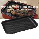 【BRUNO】GRILL 燒烤專用烤盤...