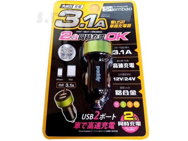 神寶SH (CR05) USB雙孔車用充電器 (鋁合金/可同時充電/3.1A)