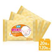海淨 嬰兒純水濕毛巾(20抽)x120包 整箱超值購