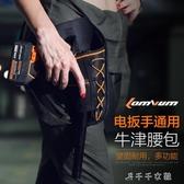 充電鉆電動扳手腰包充電沖擊扳手 腰包多 沖擊扳手 腰千千女鞋