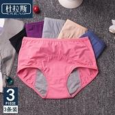 3條|生理期內褲女經期防漏大碼中腰女士月經安全褲透氣三角褲【貼身日記】