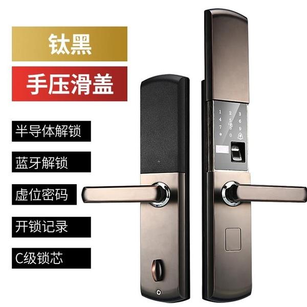 電子密碼鎖滑蓋指紋密碼鎖防盜門家用指紋鎖大門門鎖智能電子鎖【快速出貨】