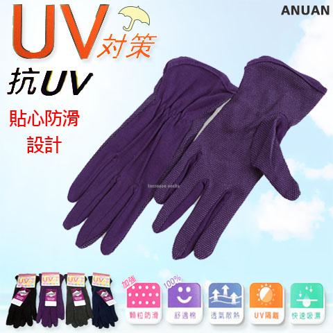 純棉防曬手套 止滑防曬手套 素面款 女款 UV隔離 UV對策 ANUAN