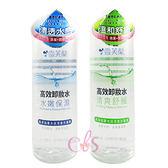 雪芙蘭 高效卸妝水 水嫩保濕(藍)/清爽舒緩(綠) 300ml 兩款供選 ☆艾莉莎ELS☆