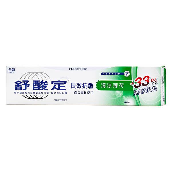 舒酸定 清涼薄荷配方牙膏160g【躍獅】