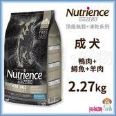 Nutrience紐崔斯『 SUBZERO無穀犬+凍乾 (鴨肉+鱒魚+羊肉)』2.27kg【搭嘴購】
