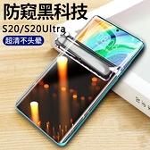 三星 S20 Ultra S20+ Plus 水凝膜 防窺膜 防窺螢幕保護貼 螢幕貼 uv防偷窺屏 全屏覆蓋 保護軟膜