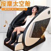 電動按摩椅家用全自動多功能太空艙全身推拿揉捏老年人按摩器沙發 mks阿薩布魯
