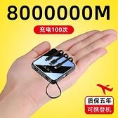 移動電源 自帶線超大容量充電寶8000000毫安通用type華為oppo蘋果vivo閃充快充