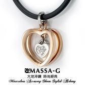 貝兒朵朵  蜜糖甜心  搭配合金鍺鈦項圈  MASSA-G X