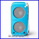 【歐風家電館】PHILIPS 飛利浦 無線 便攜式喇叭(藍色)  SB5200A /SB5200
