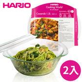【日本 HARIO】微波烤箱 耐熱玻璃1.5L 附蓋烤鍋2入組