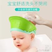 寶寶洗發帽兒童洗頭帽浴帽防水護耳帽小孩加大可調節洗澡1-6 ciyo黛雅