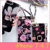 【萌萌噠】iPhone 7  (4.7吋) 創意奢華款 玫瑰薔薇曼陀羅閃粉保護殼 水鑽指環流蘇 全包軟殼 手機殼