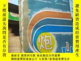 二手書博民逛書店上海象棋罕見1992年全年1-6期 合訂本Y4042 出版199