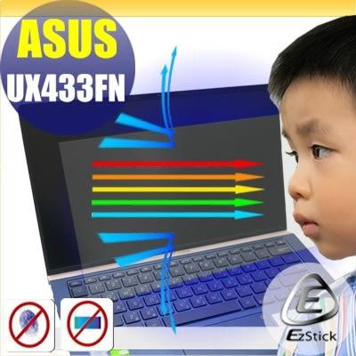 ® Ezstick ASUS UX433 UX433FN 防藍光螢幕貼 抗藍光 (可選鏡面或霧面)