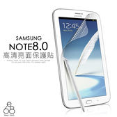 高清亮面保護貼 三星 NOTE 8.0 N5100 平板螢幕保護貼 保護膜
