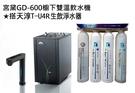 宮黛GD-600櫥下型觸控式雙溫飲水機 * 搭T-U4R生飲軟水型四道式淨水器[免費安裝]