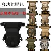 腿包腰包戶外多功能腿包戰術腿包戰術腰包特種迷騎行腿掛包防水迷彩包 快速出貨