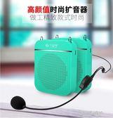 擴音器教師專用老師上課講課話筒隨身耳麥   凱斯盾數位3C