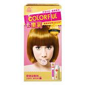 卡樂芙 優質染髮霜(金沙亞麻)50g+50g