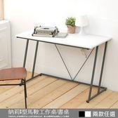 幸運草精緻 館~DE 007 高 納莉Z 型馬鞍工作桌書桌電腦桌