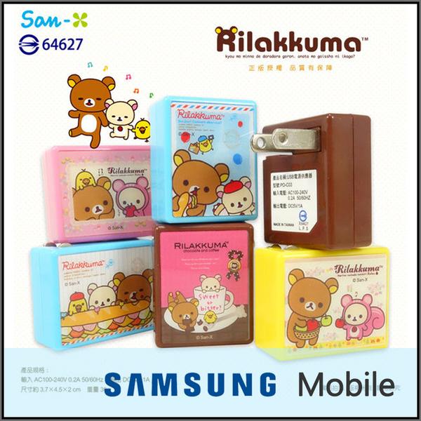 ◆正版授權 方型拉拉熊 USB充電器/旅充/SAMSUNG S5750/S5500/S5550/S5560/S5600/S5620/S5628/S7070/S7220/S7390