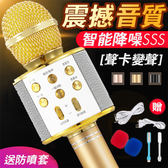 週年慶優惠兩天-麥克風 全民k歌通用K歌神器無線家用唱歌話筒音響一體-三色可選