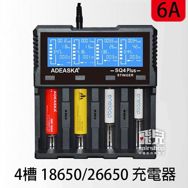 【妃凡】四槽同時充!4槽 18650 / 26650 充電器 12V/6A/SQ4 充電器 電池盒 液晶 電池 77