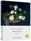 Flower Noritake 與花生活的日日:喜歡的花,給喜歡的人——花束、花圈...