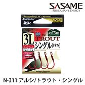 漁拓釣具 SASAME N-311 アルシ/トラウト・シングル [海水鉤]