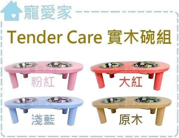 ☆寵愛家☆Tender Care實木碗組
