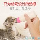 兩個裝貓奶瓶幼貓奶貓專用小奶嘴小貓用的喂奶器【千尋之旅】