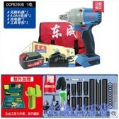 東成電動扳手無刷充電式沖擊扳手架子工木工工具東城電動鋰電風炮 MKS快速出貨
