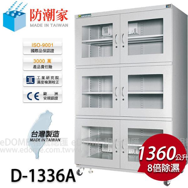 防潮家 D-1336A 旗艦微電腦系列 1360公升 電子防潮箱 贈LED燈+鏡頭軟墊 (24期0利率) 保固五年 台灣製造