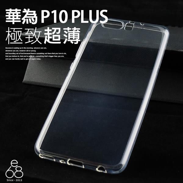 超薄 透明殼 華為 HUAWEI P10 PLUS 5.5吋 P10+ 手機殼 TPU套 軟殼 清水套