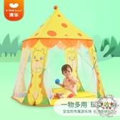兒童帳篷游戲屋寶寶室內玩具海洋球池戶外小孩男孩女孩游樂場JY【限時八折】